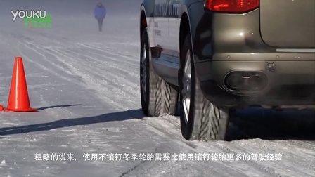 芬兰诺记轮胎冬季驾驶学校:5_0_轮胎的影响