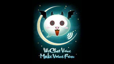 变声器:WeChat Voice
