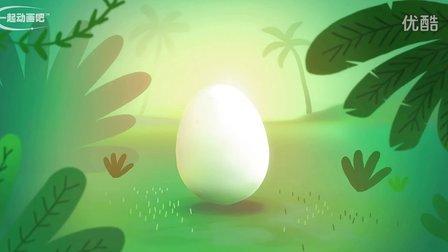 【一起动画吧】呆猴寻蛋记