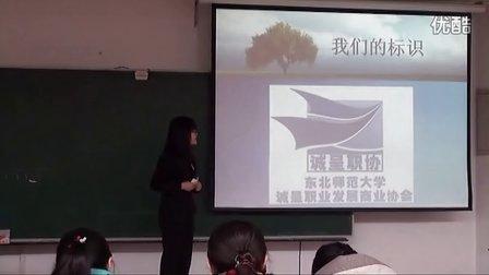 东师2012社团评定——诚呈职业发展协会