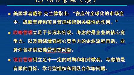 项目管理课程 上海交大 3