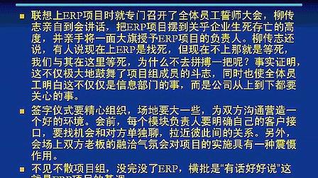 项目管理课程 上海交大 8