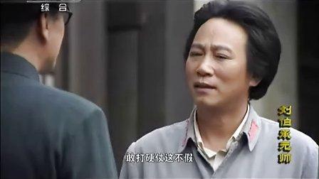 刘伯承10 刘伯承连续剧 刘伯承在线观看 刘伯承电视连续剧