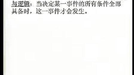 高二物理优质课展示《简单逻辑电路》赵老师