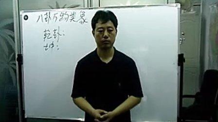 05  刘文元2012年最新 《梅花六爻》共83讲 _标清