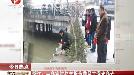 浙江:一身家过亿老板为救员工溺水身亡 每日新闻报 121226