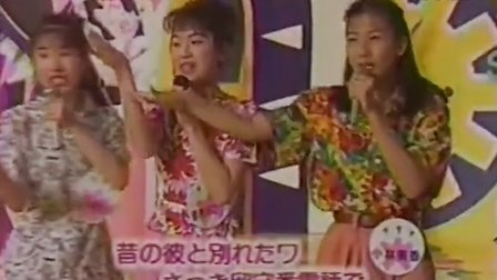 何がなんでも1992睡衣版(?)