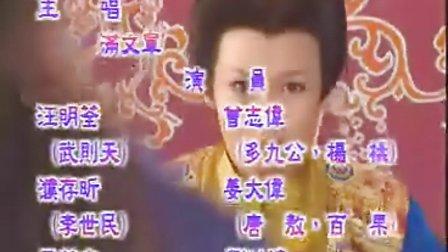 《镜花缘传奇》国粤双语_27集下 28集上