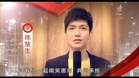 2011深圳关爱行动宣传片(明星版)
