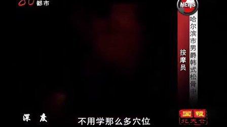 """哈尔滨洗浴中心里记者亲身体验韩式松骨,技师堪比""""速成鸡"""""""