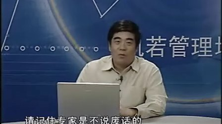许玉林-中国式人力资源管理03