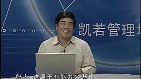许玉林-中国式人力资源管理05