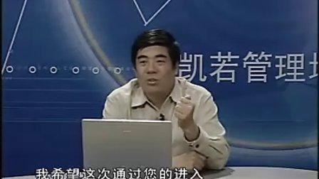 许玉林-中国式人力资源管理04