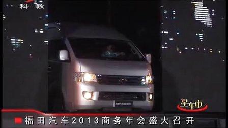 福田汽车2013商务年会盛大召开