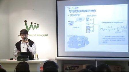 3W公开课(第18课):搜索引擎行业发展趋势——从搜索信息到搜索知识(3)