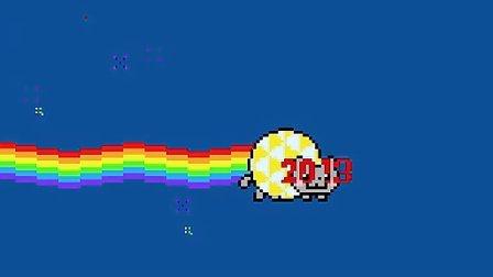 彩虹猫 Nyan Cat  2013 新年贺岁版