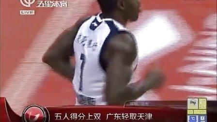 五人得分上双 广东轻取天津[晚间体育新闻]