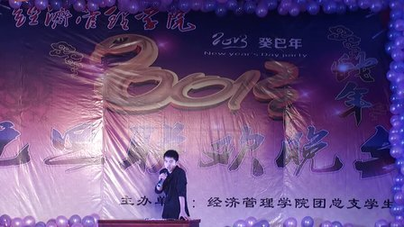 荆州职业技术学院经济管理学院2013年元旦晚会(上)