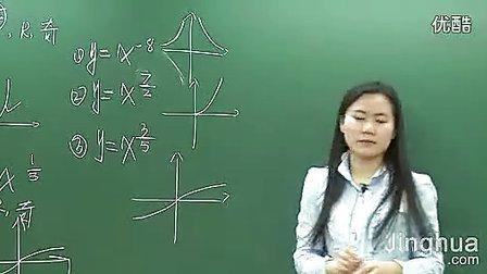 第4讲幂函数1高中数学司马红丽精华名师课堂视频二