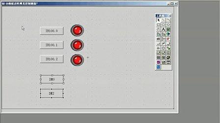 昆仑通态 初级教程 连接欧姆龙PLC组态
