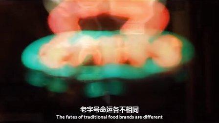 《消逝中的味道》广州西关小食原创纪录片