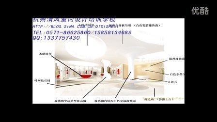 宁波室内设计培训室内装潢装修装饰设计培训学校电脑培训班