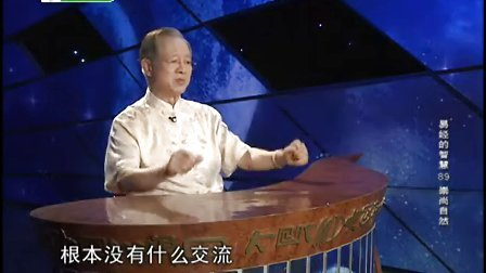 第89集_崇尚自然_曾仕强_易经的智慧_泰学