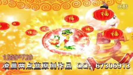 2013年蛇年春节晚会片头C高清通用视频720P mpeg格式