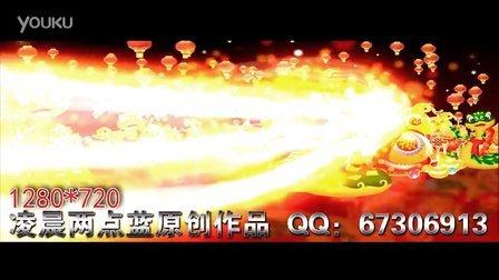2013蛇年晚会片头E高清通用视频 720P mpeg格式
