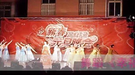 舞蹈《幸福花开》