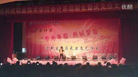 江苏财经学院会计系2012年迎新晚会