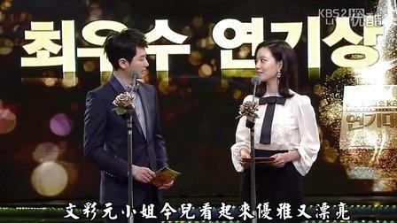 KBS演技大赏 朴施厚文彩元颁奖 中字(不负责任字幕)