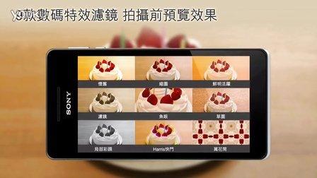 索尼Xperia V介紹: 9款数码特效滤镜