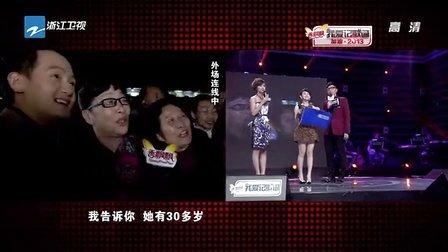 浙江卫视 我爱记歌词20121229 嘉年华特别节目