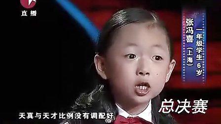张冯喜清口秀
