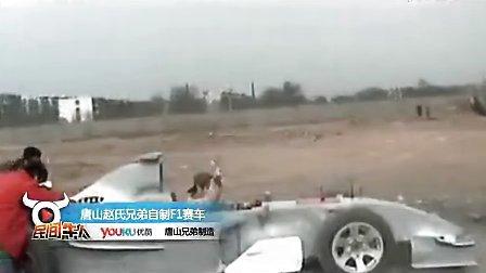 【民间牛人】盘点农民自制山寨飞机赛车潜水艇