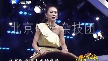 北京杂技表演   北京登技达人秀  北京杂技演出