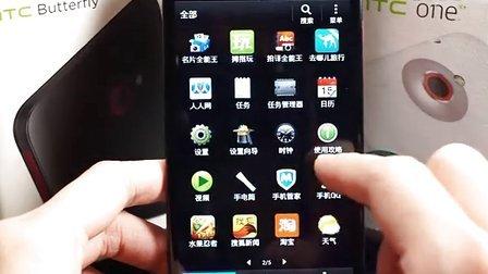HTC Butterfly评测(一)
