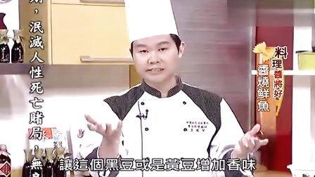 美食好简单20130102 压力锅炖牛腩 酱烧鲜鱼