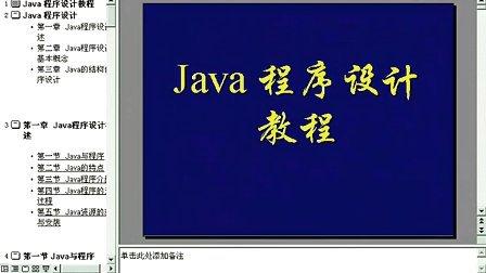 上海交大 Java初级编程基础 46讲 全套Q896730850