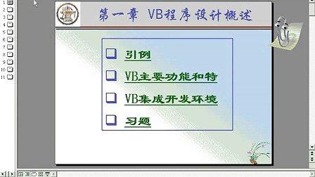 上海交大 VB6.0程序设计 24讲 全套Q896730850