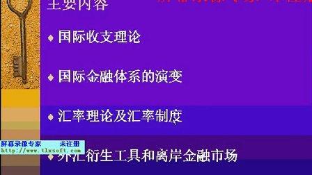 上海交大 国际金融 共25讲 全套Q896730850