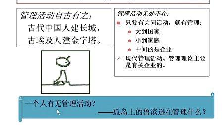 上海交大 管理学原理 51讲 冯拾松主编 全套Q896730850