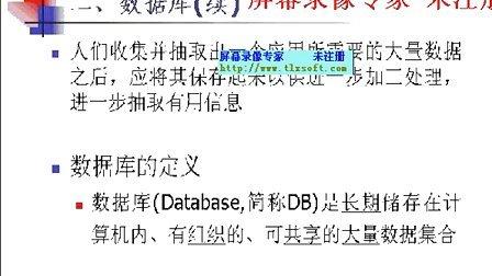 上海交大 数据库系统概论 24讲 全套Q896730850