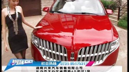 湖南兴来林肯汽车销售有限公司