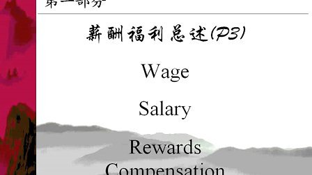 上海交大 薪酬管理 31讲 全套Q896730850