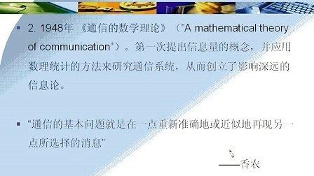 上海交大 信息论与编码26讲 全套Q896730850