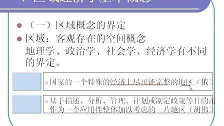 上交大 区域经济学 33讲 全套Q896730850
