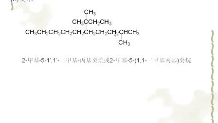 上海交大 有机化学 40讲 全套Q896730850