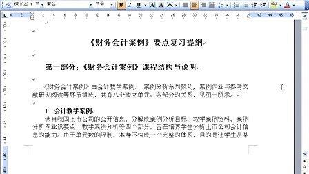 浙江大学 财务会计案例研究 42讲 全套Q896730850 视频下载